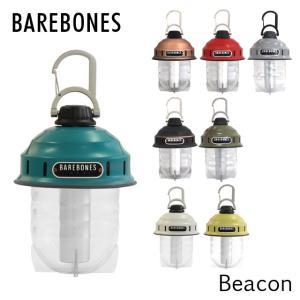 Barebones Living ベアボーンズ リビング Beacon ビーコンライト 2.0 ランタン ライト alude