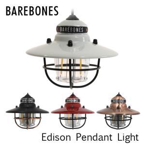 Barebones Living ベアボーンズ リビング Edison Pendant Light エジソンペンダントライト LED ランタン ライト alude