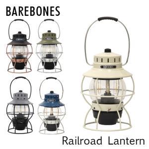 Barebones Living ベアボーンズ リビング Railroad Lantern レイルロードランタン LED ランタン ライト alude