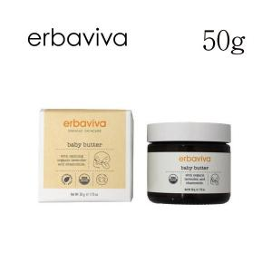 エルバビーバ ベビーバター 50g / erbaviva ベビー 赤ちゃん ケア 全身用保湿 バーム 保湿 ボディケア|alude