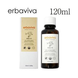 エルバビーバ ベビーオイル 120ml / erbaviva ベビー 赤ちゃん ケア オイル 保湿 ボディケア|alude