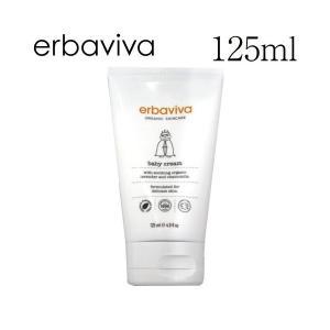 エルバビーバ ベビークリーム 125ml / erbaviva ベビー 赤ちゃん ケア クリーム 保湿 ボディケア|alude