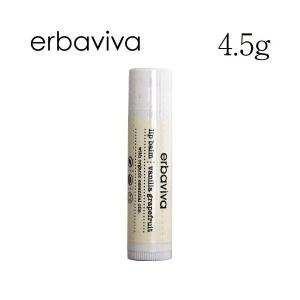 エルバビーバ バニラグレープフルーツリップバーム 4.5g / erbaviva|alude