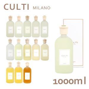クルティ スタイルクラシック ディフューザー 1000ml / CULTI ルームフレグランス インテリア|alude