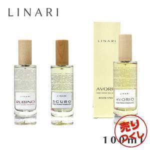 リナーリ ルームスプレー 100ml / LINARI|alude
