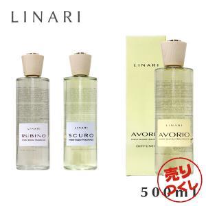 リナーリ ルームディフューザー 500ml / LINARI|alude