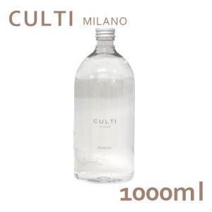 クルティ ディフューザー リフィル TESSUTO 1000ml / CULTI 詰め替え 詰め換え 交換|alude