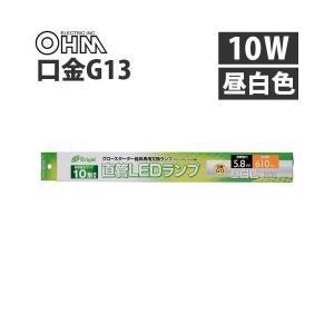 『売切れ御免』オーム電機 LED蛍光灯 直管形LEDランプ G13 10形 昼白色 LDF10SS・N/6/6|alude