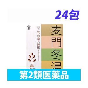 『第2類医薬品』 麦門冬湯 (1029) 24包の商品画像|ナビ