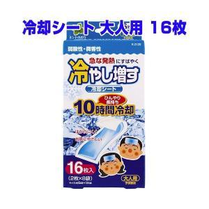 冷やし増す 冷却シート 大人用 ミントの香り 16枚入|alude