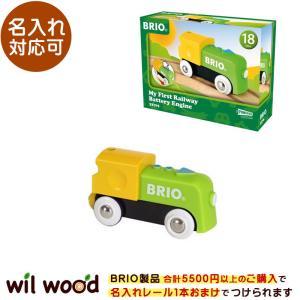 マイファーストバッテリー機関車 男の子 1歳 2歳 3歳 レール  乗り物おもちゃ クリスマスプレゼント クリスマス  BRIO (ブリオ)