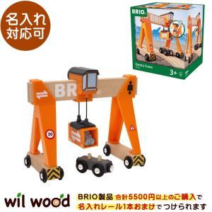 ガントリークレーン 男の子 2歳 3歳 4歳 5歳 レール  乗り物おもちゃ  BRIO (ブリオ)