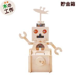 夏休み 工作 キット  ロボット貯金箱 夏休みの工作 宿題 ...