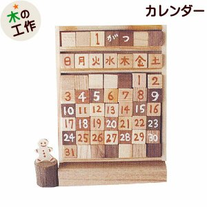 木でつくる万年カレンダー 幼児 小学生 男の子 女の子 木製 工作キット 子ども会 歓送迎会 宿題