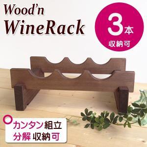 ワインラック Sサイズ 3本仕様 1段 木製...