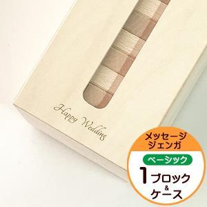 ●メッセージジェンガについて  <結婚式に> ウェディングツリーとして使ったり、芳名帳(ゲストブック...