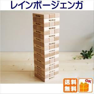 レインボージェンガ (Mタイプ) 専用木箱入り 送料無料  木のおもちゃ