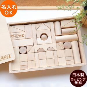 積み木 虹いろつみ木 白木タイプ 専用木箱入り 名入れ対応可 送料無料 日本製