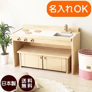 ままごとキッチン &デスク 木製  日本製 完成品 木のおも...