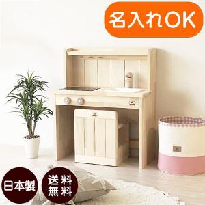 ままごとキッチン デスクチェアセット Ange-60D30S 日本製 完成品 木製 幅60cm 男の...