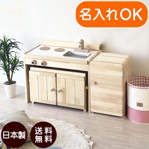 ままごとキッチン&デスク C600+冷蔵庫セット  日本製 木製 完成品 プレゼント 幅60cm 男の子 女の子 2歳 3歳 4歳 ままごと ごっこ遊び