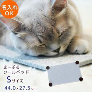 ペット暑さ対策用 ひんやり冷感マット まーぶるクールベッド (Sサイズ)  ペット用クールマット