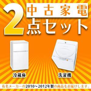 中古家電セット 2点(洗濯機・冷蔵庫)2010〜2012年製...