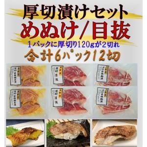 銀鮭 メヌケ 西京 塩麹 粕 各漬けセット 厚切り よりどり5パック 送料無料