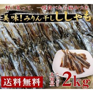 ■商品名: ししゃもの味醂干し・みりん干し 2kg 大容量 ■内容量:2kg/ケース ■商品説明 お...