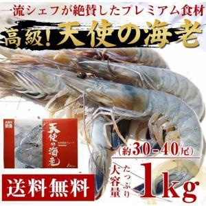 海老 えび 天使の海老 天使のえび 刺身 焼エビ エビフライ 海老 エビ 約30-40尾 1kg 冷...