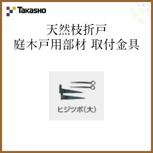 ヒジツボ(大) 取付金具 Takasho タカショー 天然枝折戸 庭木戸 天然竹垣|alumidiyshop