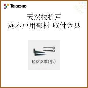 ヒジツボ(小) 取付金具 Takasho タカショー 天然枝折戸 庭木戸 天然竹垣|alumidiyshop