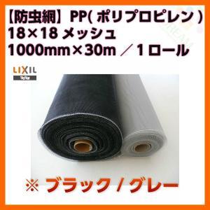 防虫網 網戸 張替新調用 1ロール 1000mm×30m 18×18メッシュ LIXIL アルミサッシ|alumidiyshop