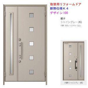 リフォーム用玄関ドア LIXIL リシェント 親子ドア 100型 アルミタイプ 全国対応(一部地域を除く)・工事付 リクシル トステム TOSTEM アルミサッシ|alumidiyshop