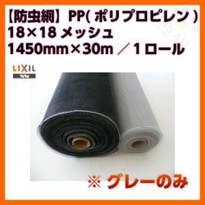 防虫網 網戸 張替新調用 1ロール 1450mm×30m 18×18メッシュ グレーネット LIXIL アルミサッシ|alumidiyshop