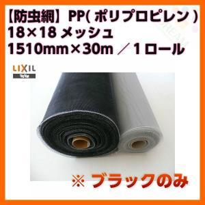 防虫網 網戸 張替新調用 1ロール 1510mm×30m 18×18メッシュ ブラックネット LIXIL アルミサッシ|alumidiyshop