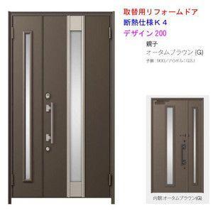 リフォーム用玄関ドア LIXIL リシェント 親子ドア 200型 アルミタイプ 全国対応(一部地域を除く)・工事付 リクシル トステム TOSTEM アルミサッシ|alumidiyshop
