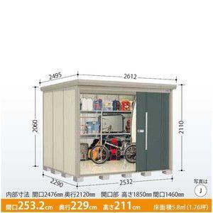 タクボ物置 Mr.ストックマン 一般型 標準型 ND-2522 W2532*D2290*H2110 alumidiyshop