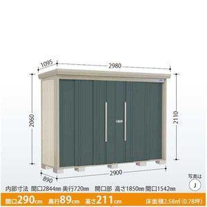 タクボ物置 Mr.ストックマン 一般型 標準型 ND-2908 W2900*D890*H2110 alumidiyshop