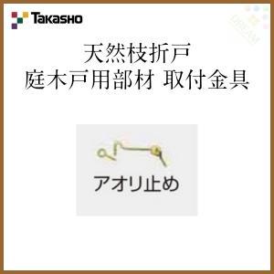 アオリ止め(5セット入り) 取付金具 Takasho タカショー 天然枝折戸 庭木戸 天然竹垣|alumidiyshop