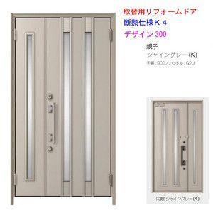 リフォーム用玄関ドア LIXIL リシェント 親子ドア 300型 アルミタイプ 全国対応(一部地域を除く)・工事付 リクシル トステム TOSTEM アルミサッシ|alumidiyshop