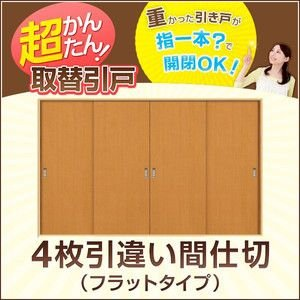 室内ドア かんたん取替建具 4枚引違い 間仕切 Vコマ付 H181.1から210センチまで フラットデザイン|alumidiyshop