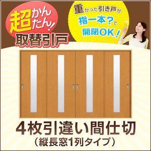 室内ドア かんたん取替建具 4枚引違い 間仕切 Vコマ付 H181.1から210センチまで 縦長窓1列アクリル板付|alumidiyshop