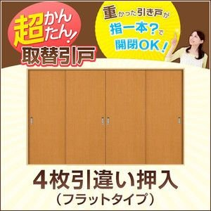 室内ドア かんたん取替建具 4枚引違い 押入 Vコマ付 H181センチまで フラットデザイン|alumidiyshop