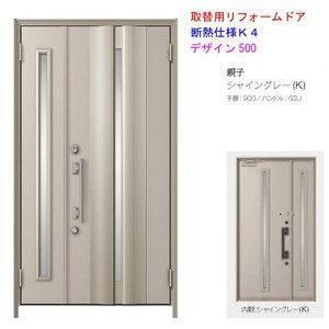 リフォーム用玄関ドア LIXIL リシェント 親子ドア 500型 アルミタイプ 全国対応(一部地域を除く)・工事付 リクシル トステム TOSTEM アルミサッシ|alumidiyshop