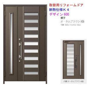リフォーム用玄関ドア LIXIL リシェント 親子ドア 600型 アルミタイプ 全国対応(一部地域を除く)・工事付 リクシル トステム TOSTEM アルミサッシ|alumidiyshop