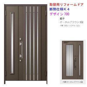 リフォーム用玄関ドア LIXIL リシェント 親子ドア 700型 アルミタイプ 全国対応(一部地域を除く)・工事付 リクシル トステム TOSTEM アルミサッシ|alumidiyshop
