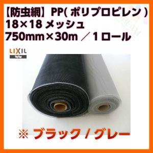 防虫網 網戸 張替新調用 1ロール 750mm×30m 18×18メッシュ LIXIL アルミサッシ|alumidiyshop