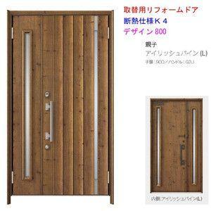 リフォーム用玄関ドア LIXIL リシェント 親子ドア 800型 木目タイプ 全国対応(一部地域を除く)・工事付 リクシル トステム TOSTEM アルミサッシ|alumidiyshop