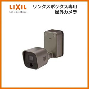 【送料無料】LIXILリンクスボックス 宅配ボックス 屋外カメラ 8KCA03ZZ 8KCA04ZZ (本体別途)|alumidiyshop